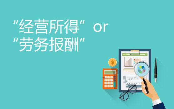"""【迷你课】灵活用工人员收入按""""经营所得""""or""""劳务报酬""""征税"""