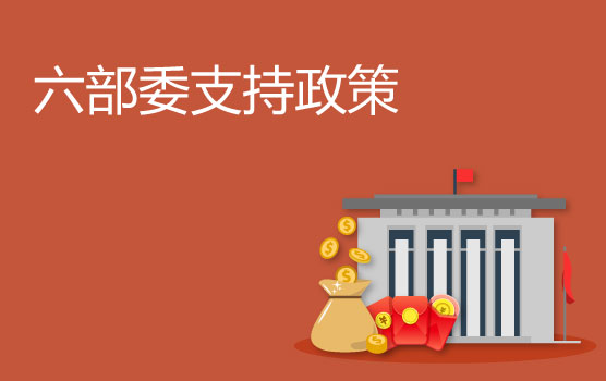 【迷你课】民营企业需了解的六部委支持加快改革发展与转型政策