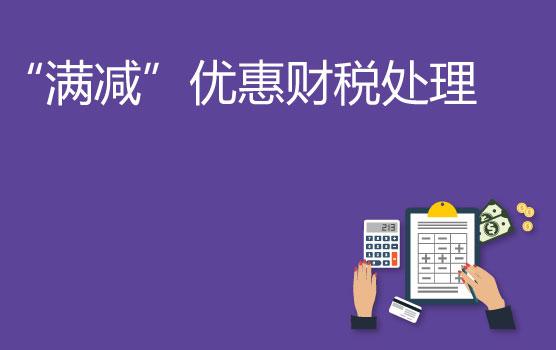 """【迷你课】参与双11活动""""满减""""优惠,财税如何处理"""