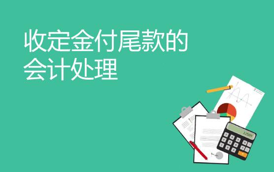 """【迷你课】双11""""预付定金再付尾款""""活动,收到定金要缴税吗"""