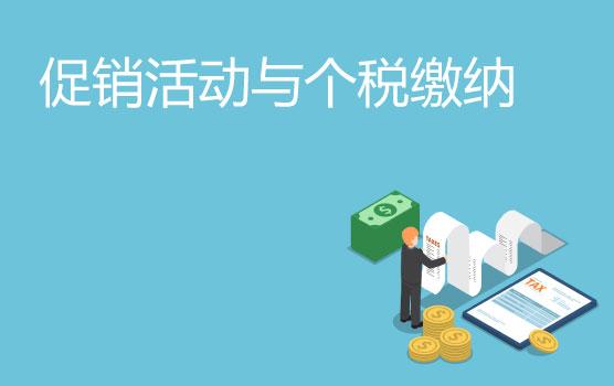 【迷你课】满减、买赠、送券、抽奖个人参与活动需要缴个税吗?