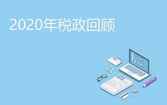 复盘与展望,2020年税政回顾及2021年趋势预测