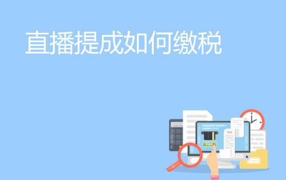 【迷你课】UP主三连、粉丝刷礼物、直播提成等等如何缴税