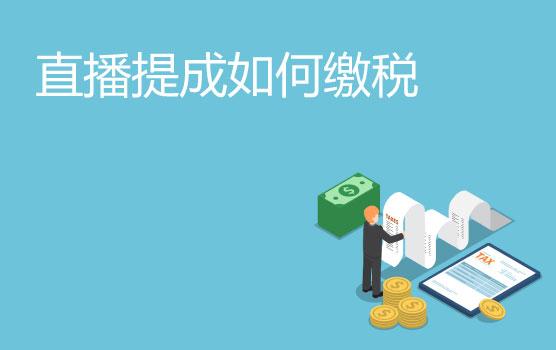 【迷你课】老板股东员工轮流上直播,财税如何处理