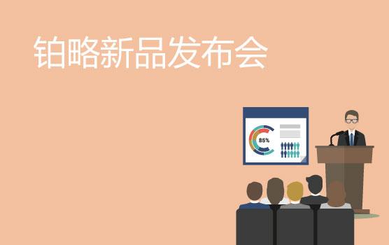 【2020铂略峰会精彩回放】逐浪者,大变局中的财务能力重塑