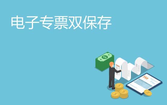 """【迷你课】电子专票试点大幕拉开,企业莫忘执行""""双保存""""要求"""