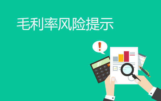 【迷你课】毛利率一定代表盈利水平吗