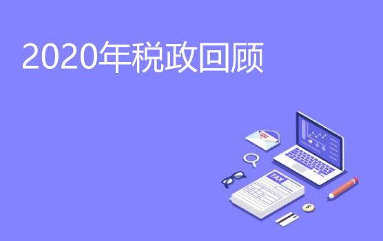 复盘与展望,2020年税政回顾及2021年趋势分析