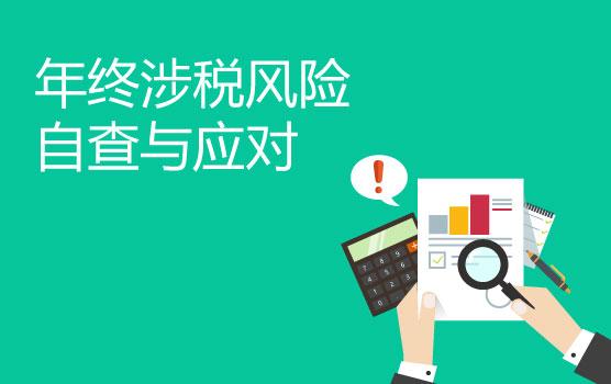 金税四期上线前企业经营全环节涉税风险解析