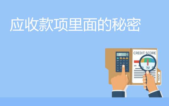 【迷你课】被税局提示应收款项存在风险,应收款项有什么秘密呢