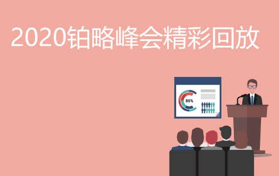 【2020铂略峰会精彩回放】数字经济时代下的领导力