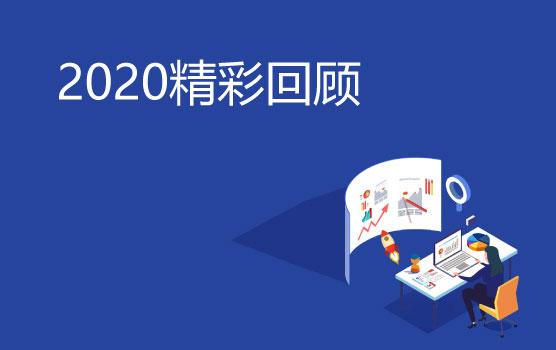 2020年连线CFO精彩回顾