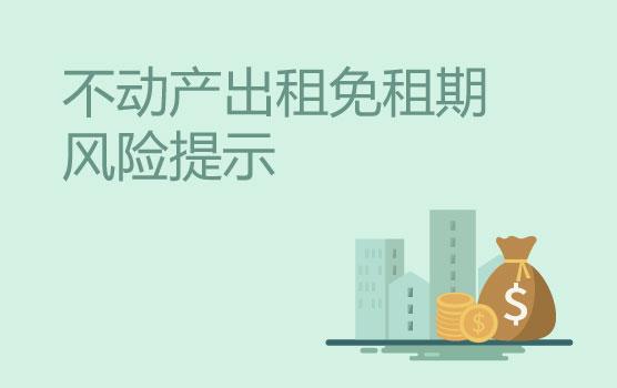 【迷你课】不动产出租中发生免租期和跨期租赁如何纳税