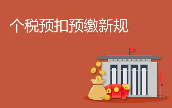 【迷你课】部分纳税人个税预扣预缴又有新变化