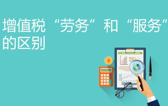 """【迷你课】废弃物专业化处理别忘区分增值税""""劳务""""和""""服务"""""""