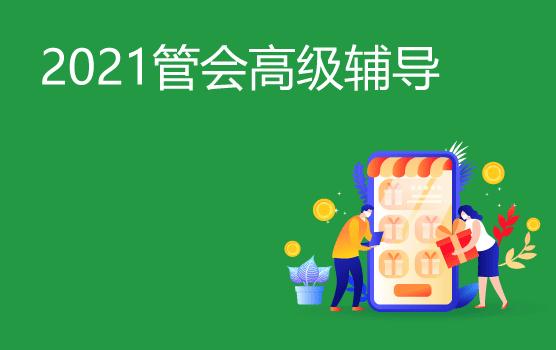 2021年管理会计(高级)辅导