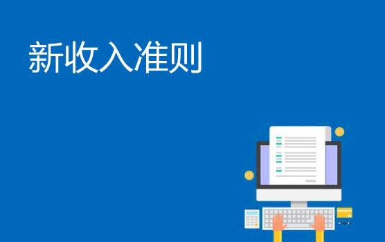 """【迷你课】执行新收入准则,如何理解""""合同的持续评估""""?"""