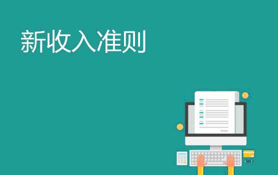 """【迷你课】执行新收入准则,如何确定""""合同存续期间""""?"""