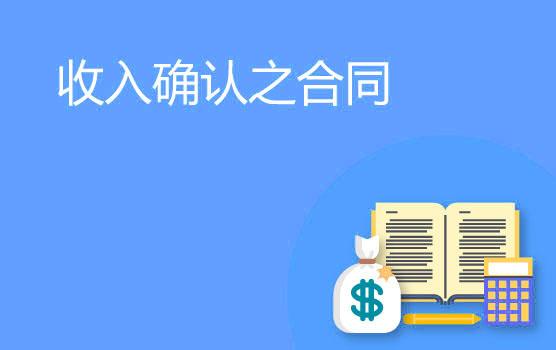 【迷你课】新收入准则之合同单项履约义务中可明确区分商品的承诺
