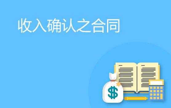 【迷你课】新收入准则之不同情形下合同变更后的会计处理