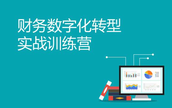 智创未来,Power BI推进财务数字化转型