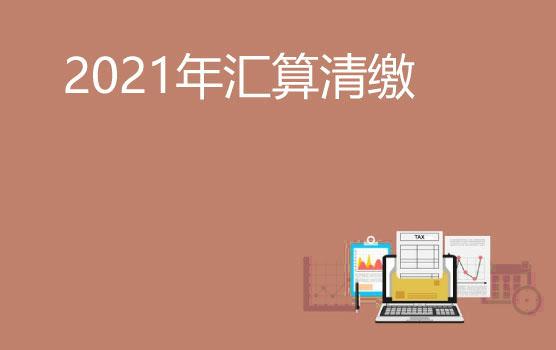 2021年汇算清缴重点问题剖析及纳税调整填报实务