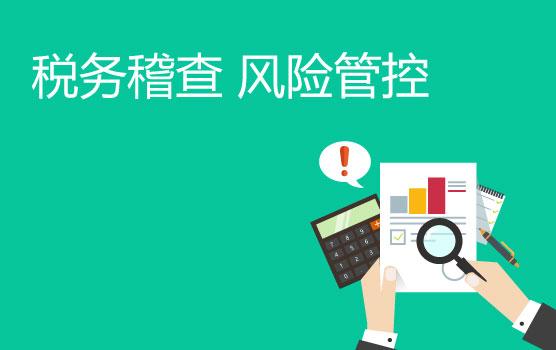 金税四期大数据环境下,税务稽查风险防控与管理重点