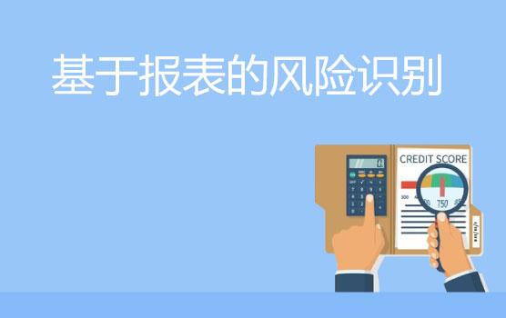 管理人员如何通过财务报表识别与管控税收风险