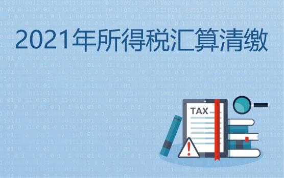 2021年金税四期下的汇算清缴重难点解析