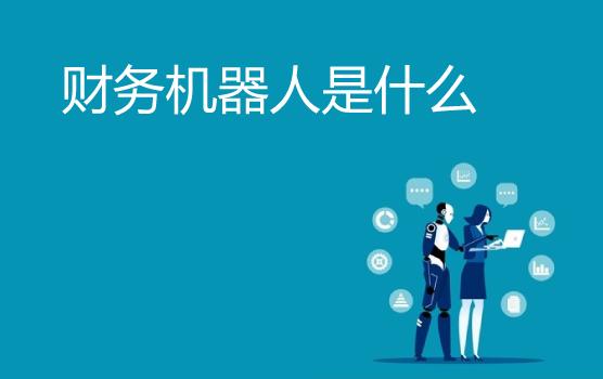 数字化转型第一课:财务机器人的JD(工作职能)是什么?