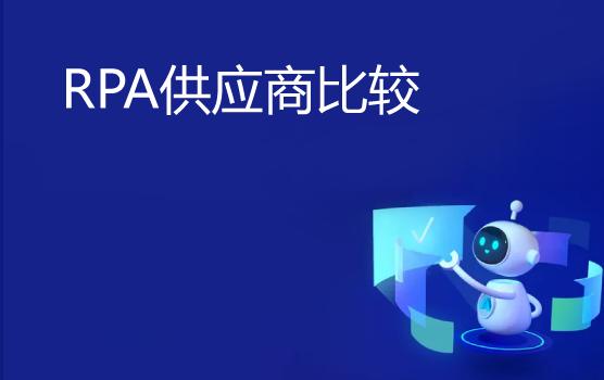 数字化转型第四课:五花八门的RPA平台,用不用只要看这3点