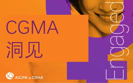 【CGMA会员福利】女性领导力在企业中的重要性