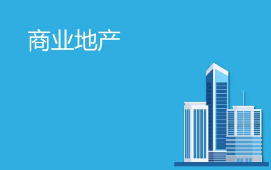 数字地产时代,商业地产的转型与创新