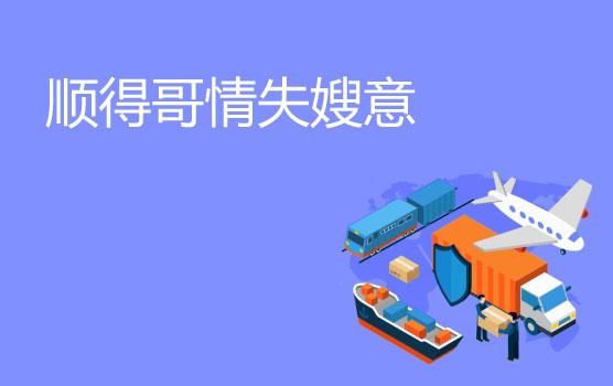 """【迷你课】物流公司未代扣代缴个税案之""""顺得哥情失嫂意"""""""