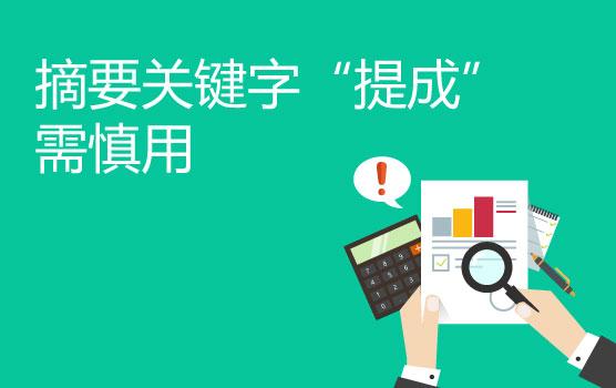 【迷你课】超级市场佣金案之摘要关键字引发的怀疑