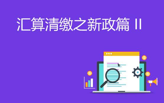 2021智慧监管时代的汇算清缴之新政篇 II