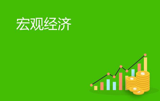 2021中国经济发展新格局与企业生存中的危与机