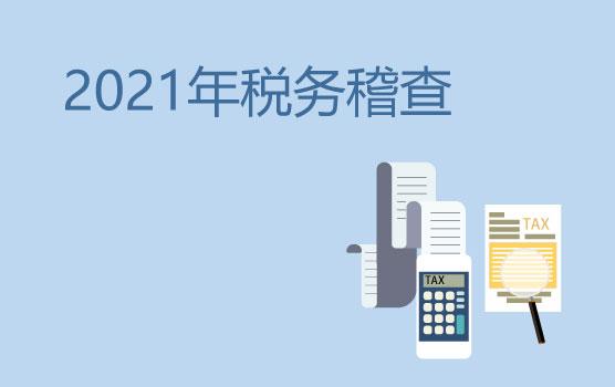 2021年大数据税控时代下的税务稽查风险管理