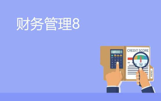 2021年中级会计职称领先学-财务管理8