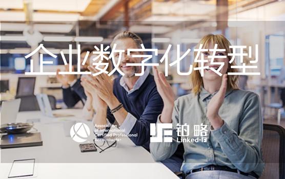 【CGMA会员福利】企业数字化转型思与变