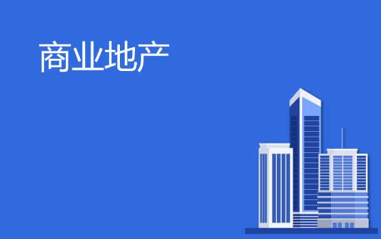 融创文旅华东区财务总监谈地产融资变化与趋势