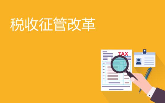 """税收征管大改革,智慧税务让纳税人变""""透明人"""""""