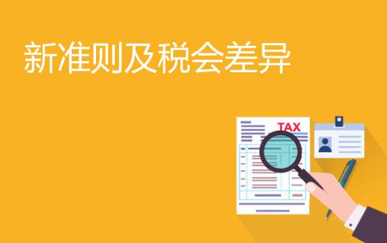 新准则应用实施中常见疑难问题解析与税会差异