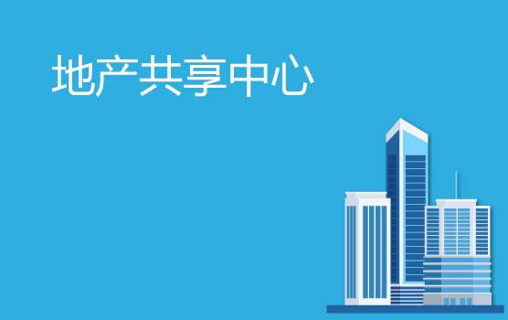 中梁控股集团财务共享中心总经理谈智慧共享