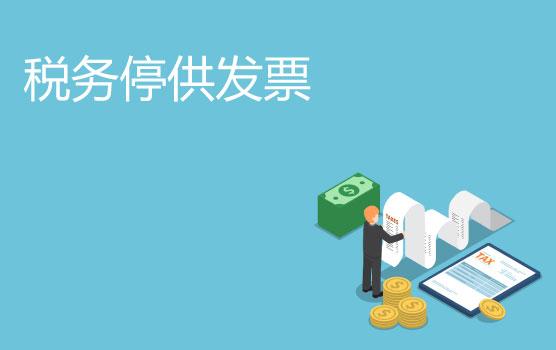 【迷你课】说停就停,税务机关能随意停止供应发票给企业么?