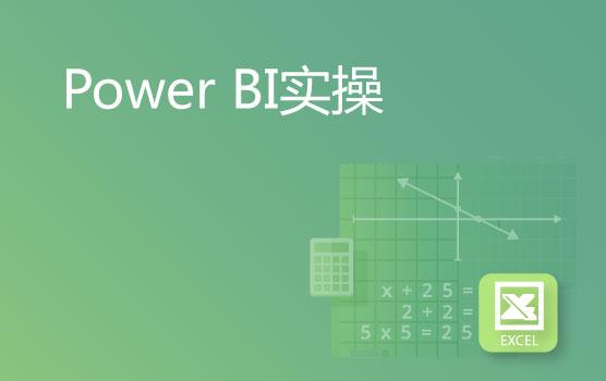 开启数字化转型,财务人必备的Power BI实操秘籍