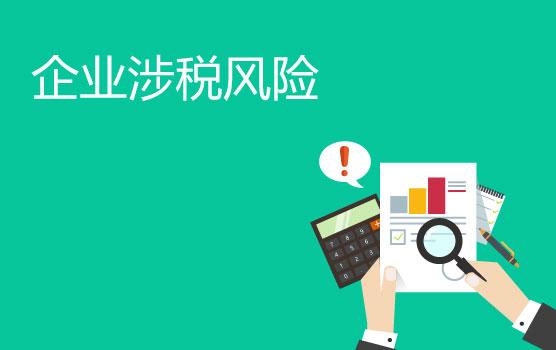 税收严监管下经营各环节涉税风险解析