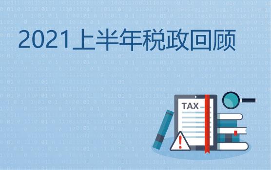 2021上半年主要税收政策回顾及趋势展望