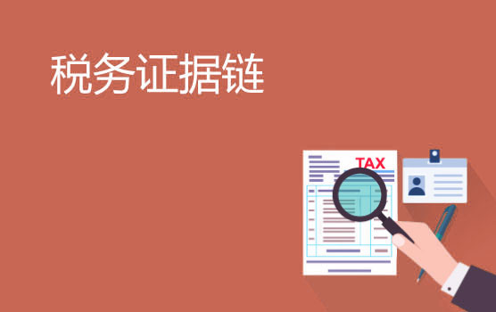 智能征管下企业税务证据链管理