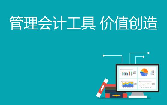 五大管理会计工具,助力企业价值创造